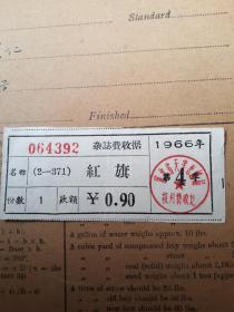 1966年《红旗》杂志费收据(河北省天津市邮局)