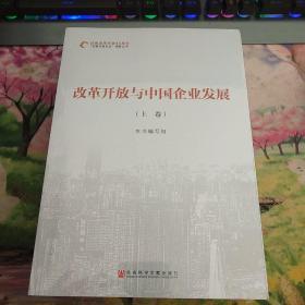 改革开放与中国企业发展(全三册)
