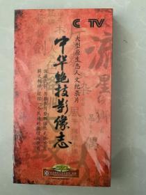 大型原生态人文纪录片。中华绝技影像志DVD12片装全新未拆封。