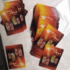 国酒茅台 扑克牌  10盒
