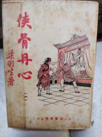 梁羽生武侠名著  侠骨丹心  6冊全  70年白皮版有插图
