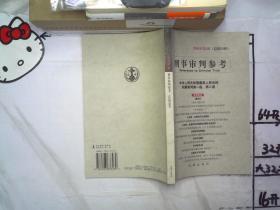 刑事審判參考(2002年第1輯)(總第24輯)