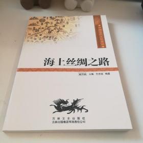 中国古代文化史话:海上丝绸之路