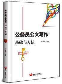 正版二手 公务员公文写作基础与方法 刘重春 著 9787517701880