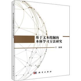 基于文本挖掘的本體學方研究 教學方法及理論 于娟