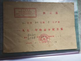 文革时期收益分配方案(1972)每页都有毛主席语录