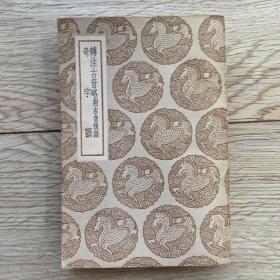 丛书集成初编  转注古音略  奇字韵  1937年6月初版