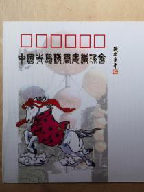2002年中国青岛海云庵糖球会纪念封一枚