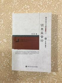 侦查监督论(2018)/诉讼法学文库