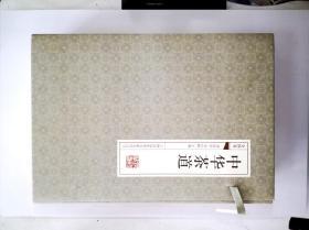 中华茶道 (1--4册全)