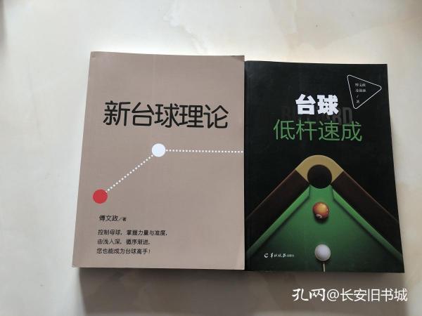 台球低杆速成    新台球理论    两本合集      (傅文政签名本)