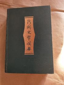 民间文学词典