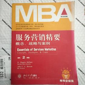 当代全美MBA经典教材书生活系·服务营销精要:概念、战略与案例(英文影印版)(第2版)