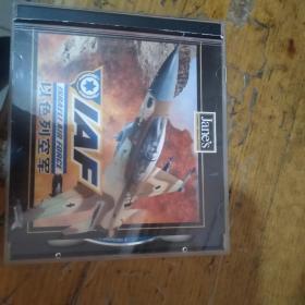 游戏光盘(双碟装) 以色列空军
