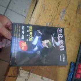 【游戏光盘】生化危机2 白金版 利昂警官( 完全中文版 2CD+手册+用户卡)品佳