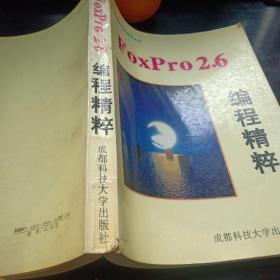 EC5040806 FoxPro 2.6 编程精粹(一版一印仅印1千册)