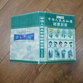 中华人民共和国邮票目录2007年版