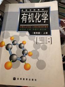 有机化学 第四版 上下册 第4版 上册下册 一套两本 东北师范大学 等 曾昭琼 李景宁 编