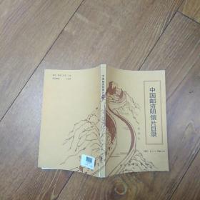 中国邮资明信片目录