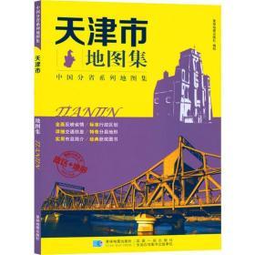 天津市地图集 中国行政地图  新华正版