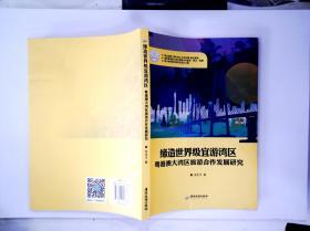 缔造宜游湾区:粤港澳大湾区旅游合作发展研究