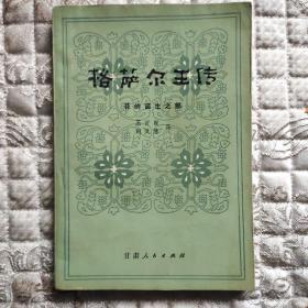 格萨尔王传(花岭诞生之部)