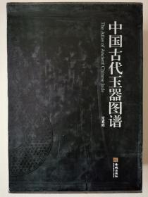 中国古代玉器图谱(套装两册)