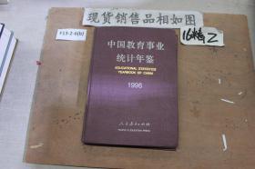 中国教育事业统计年鉴1996
