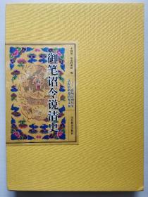 御笔诏令说清史:影响清朝历史进程的重要档案文献
