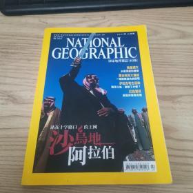 国家地理杂志 中文版 2003年10月号