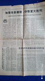 广西日报(1971年2月21日 报)【广西第三次代表大会胜利召开 日本各界发起组织恢复日中邦交国民会议举行成立大会】