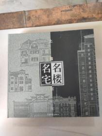 上海百年名楼·名宅(全二册)