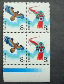 邮票,T 115 风筝 (4-1 2)蓝色标方联