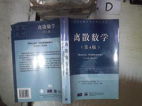 离散数学:第4版 。