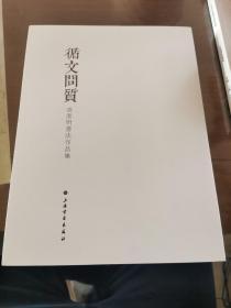 循文问质—张洁明书法作品集
