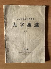 无产阶级文化大革命大字报选(一)