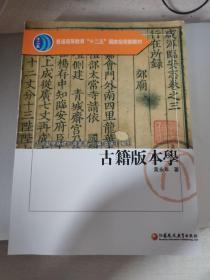 古文献学基础知识丛书:古籍版本学