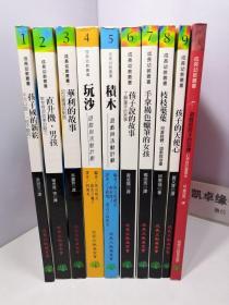 成长幼教丛书 10册和售