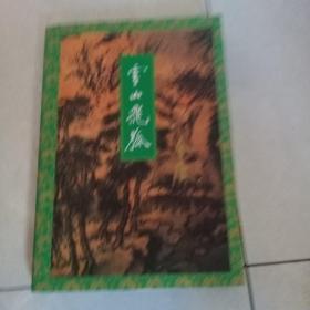 金庸武侠小说【雪山飞狐】13,三联书店出版社,1999.9重印。磊