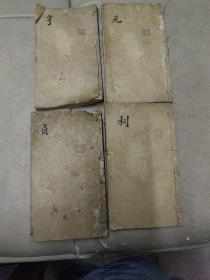 民国线装:《改正玉堂字汇》(元、贞、利、亨)4册