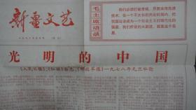 新疆文艺1978年元月号(增页)《光明的中国》两报一刋,《毛主席给陈毅谈诗的一封信》两版四开