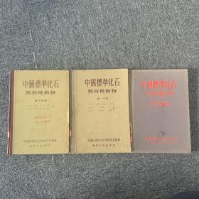 中国标准化石(脊椎动物)(无脊椎动物1、3)1954年一版一印