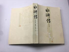 中国古代小说名著插图典藏系列 水浒传 上