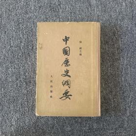 中国历史纲要1954年一版一印