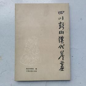 四川彭山汉代崖墓