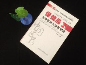 中国医药营销与管理丛书(第一辑)保健品市场营销与销售管理(硬精装)