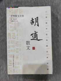 中华散文百家:胡适散文 毛边书