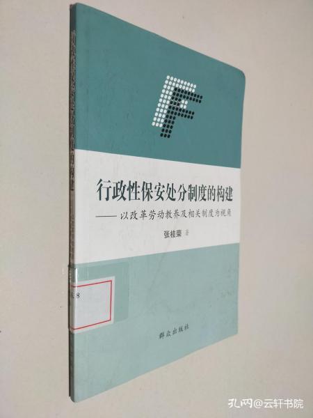 行政性保安处分制度的构建 : 以改革劳动教养及其 相关制度为视角