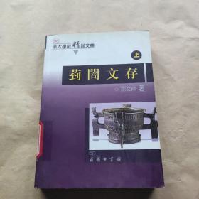 菿闇文存——宗周礼乐文明与中国文化考论(上)