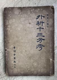 外科十三方考(仅印3000册)